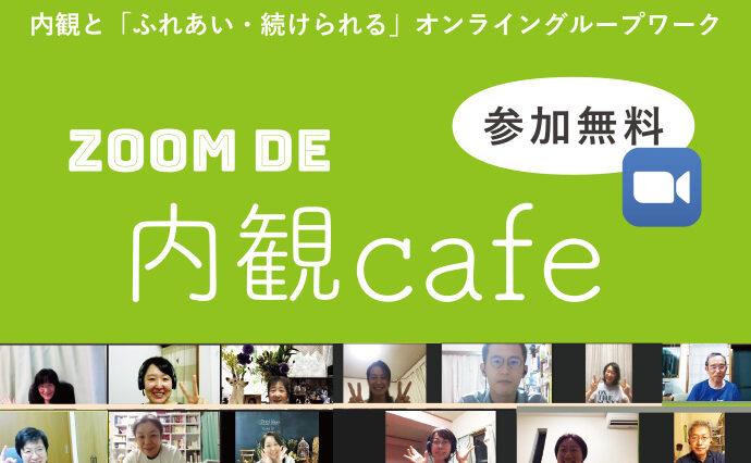 6/5(土)7/2(金)Zoom de 内観Cafe 開催のお知らせ/アンケートにご協力ください