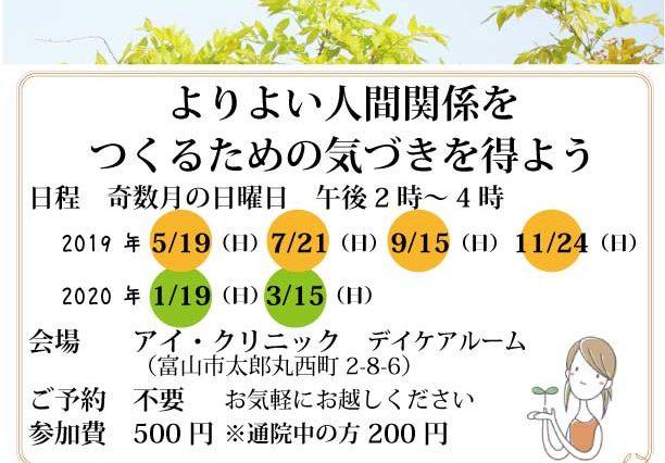2019年度【さわやか会】開催日程~当日参加OK!内観体験&日常の振り返りに~