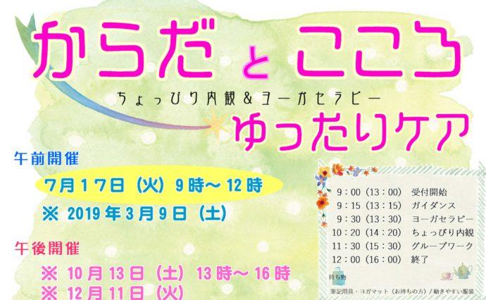 3/9(土)からだとこころ ゆったりケア ~ちょっぴり内観とヨーガセラピー~ ご予約受付中!