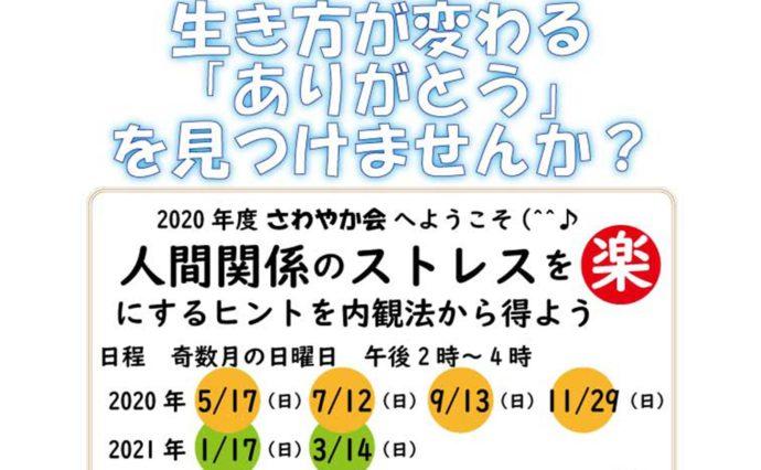 2020年度【さわやか会】開催日程~当日参加OK!内観体験&日常の振り返りに~