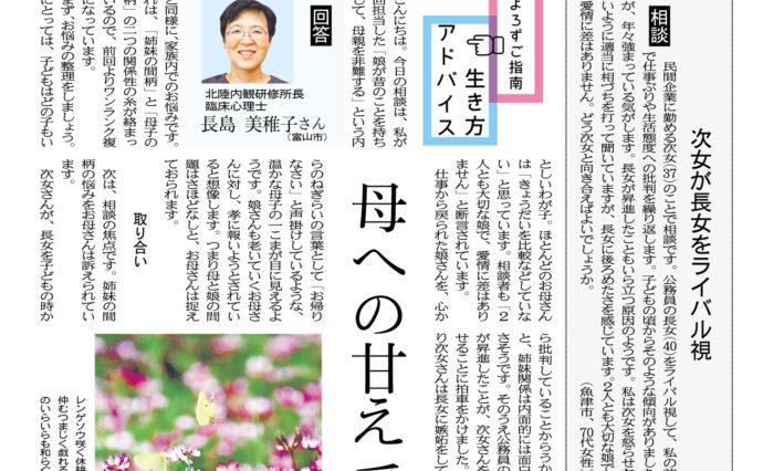 新聞掲載記事【長女をライバル視する次女に、どう向き合えば?】
