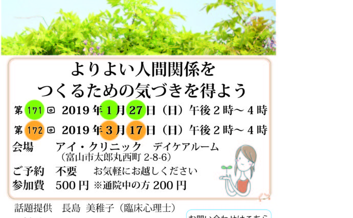3/17(日)さわやか会 当日参加OK!