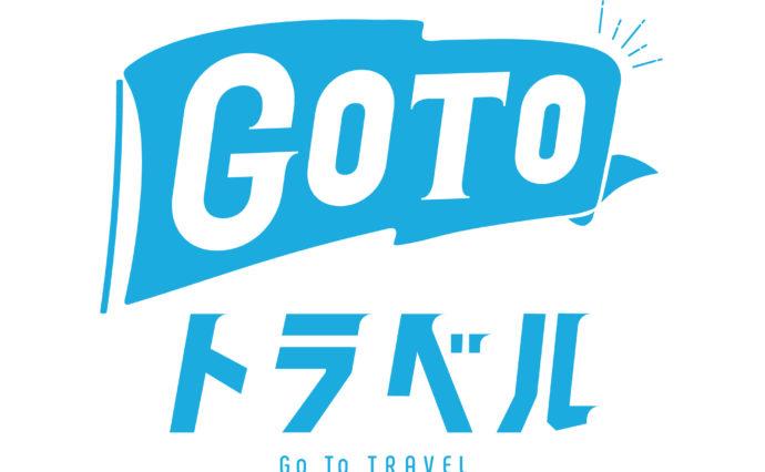 GoToトラベルキャンペーン対象【宿泊&お食事プラン】内観はオプションにて追加できます